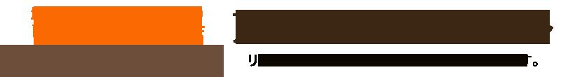 大崎市古川のリフォーム・リノベーション業者で信頼できる所と言えば?|東北リファイメント|古川ショールーム・三本木本社・仙台営業所