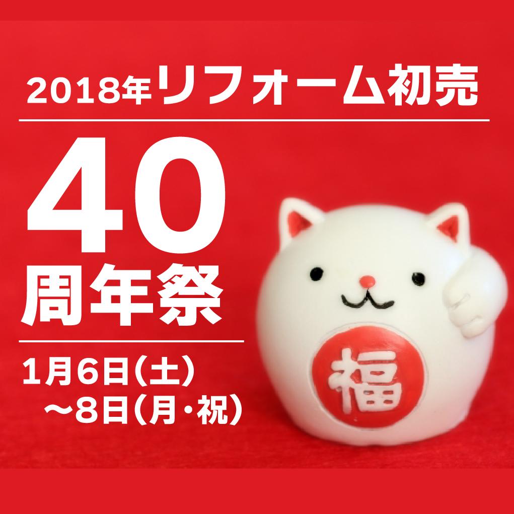 2018リフォーム初売り2
