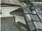 屋根瓦くずれ