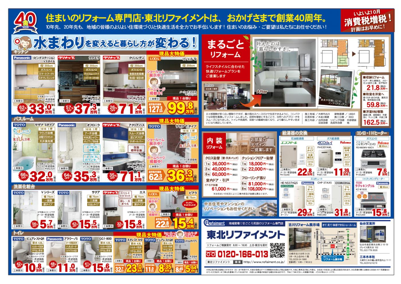 広告(2018_08_11) リフォーム総合 B4 OTL 裏
