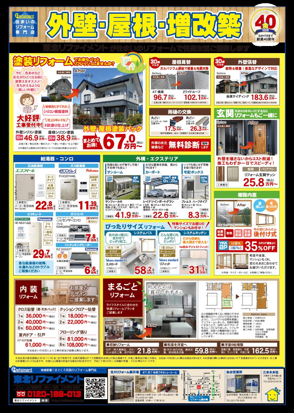広告(2018_10_06~08) リオーネ秋リフォームフェア B4 裏