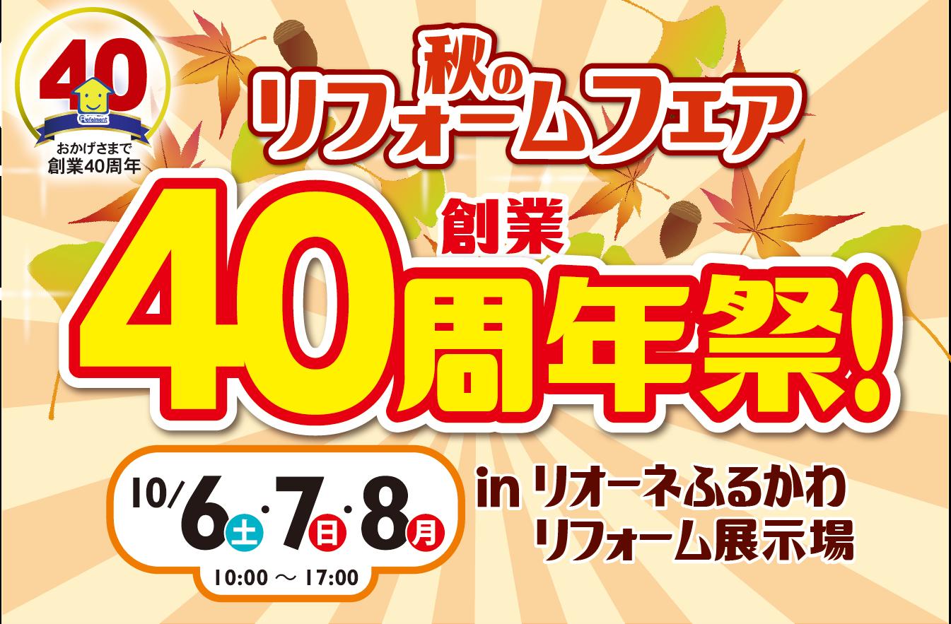 ホームページアイキャッチ画像 秋イベント 20180917