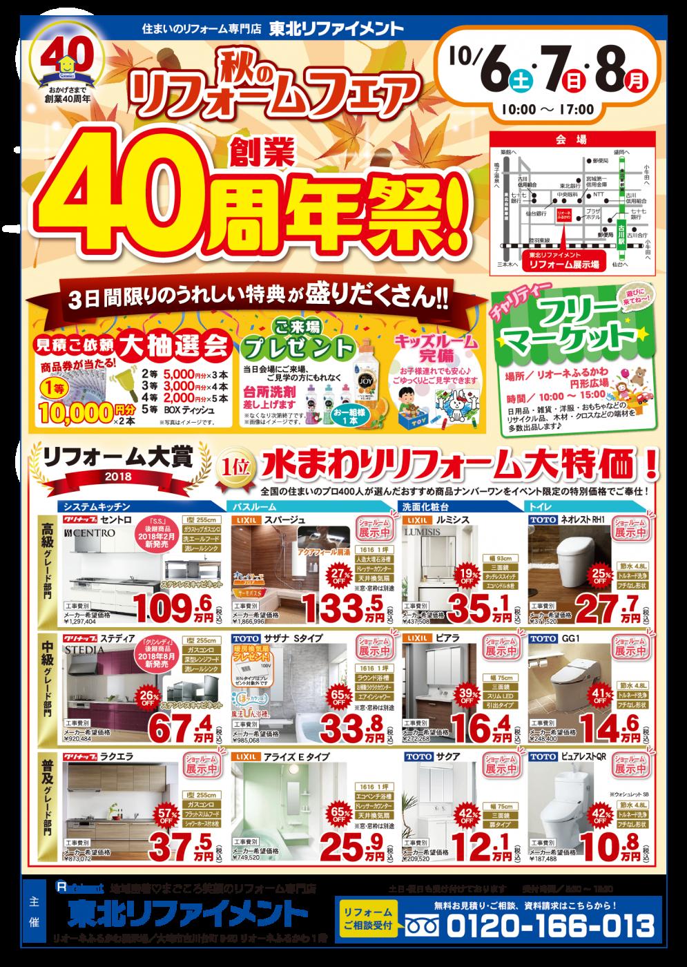 広告(2018_10_06~08) リオーネ秋リフォームフェア B4 表