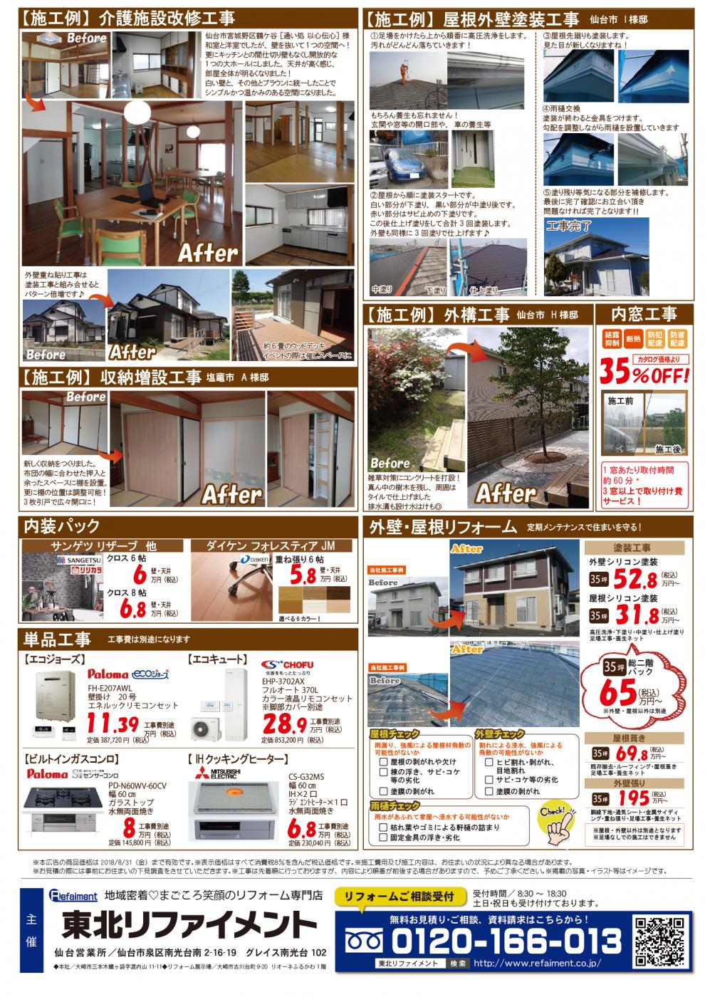 広告(2018_1027~28) TOTOイベント B4 裏