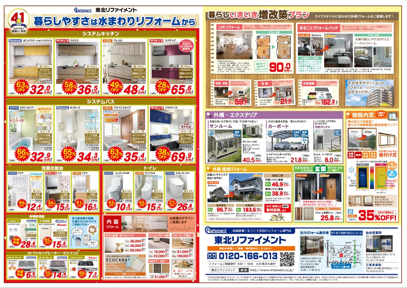 広告(2019_01_12~14) リオーネ初売 B3 OTL 裏2