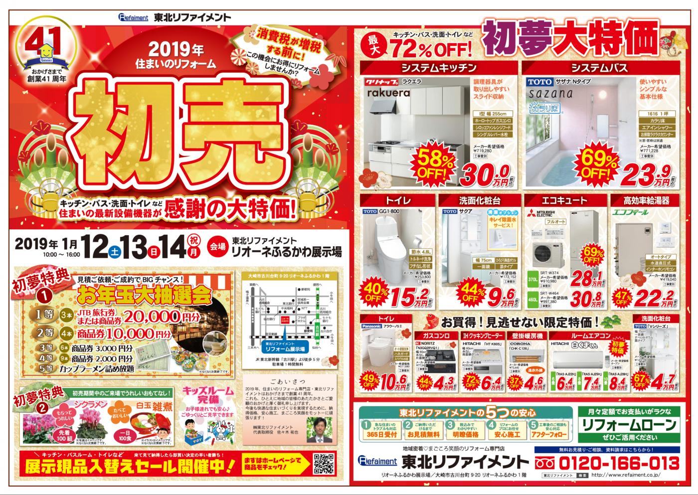 広告(2019_01_12~14) リオーネ初売 B3 OTL 表2