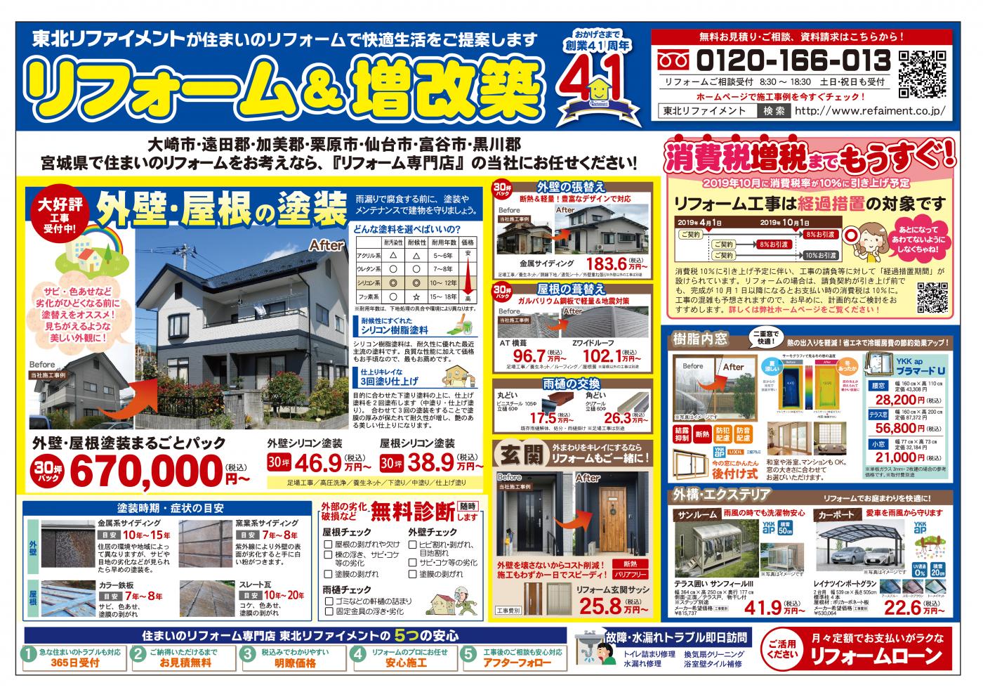 広告(2019_02_09) リフォーム総合 B4 OTL 表