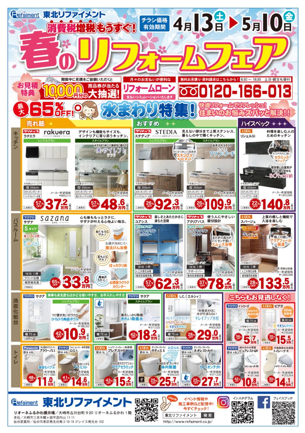 広告(2019_04_13~05_10) 春リフォームフェア B4 OTL 表2