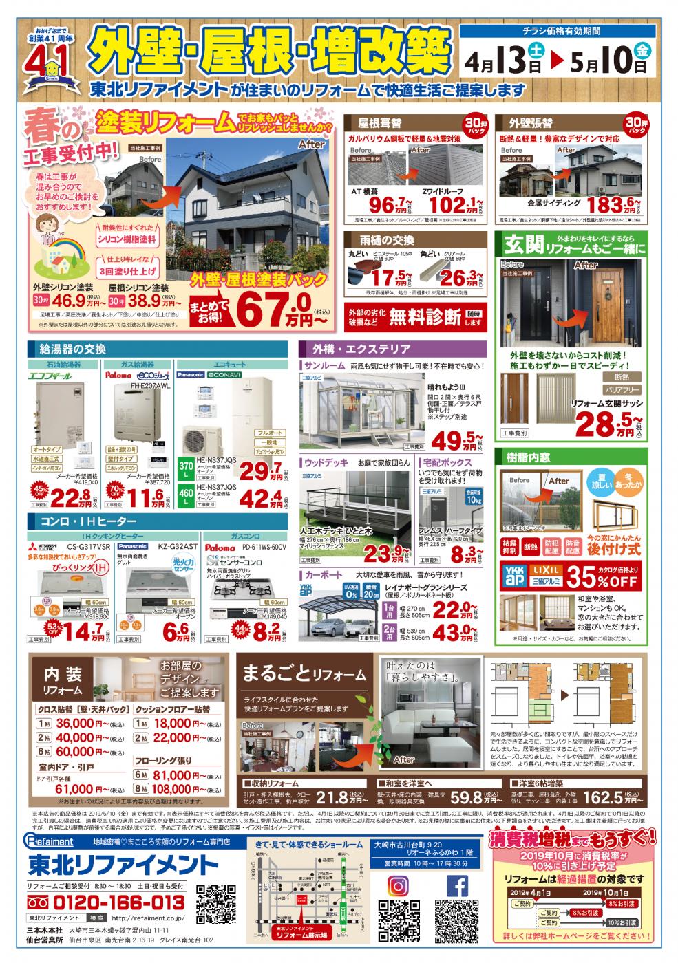 広告(2019_04_13~05_10) 春リフォームフェア B4 OTL
