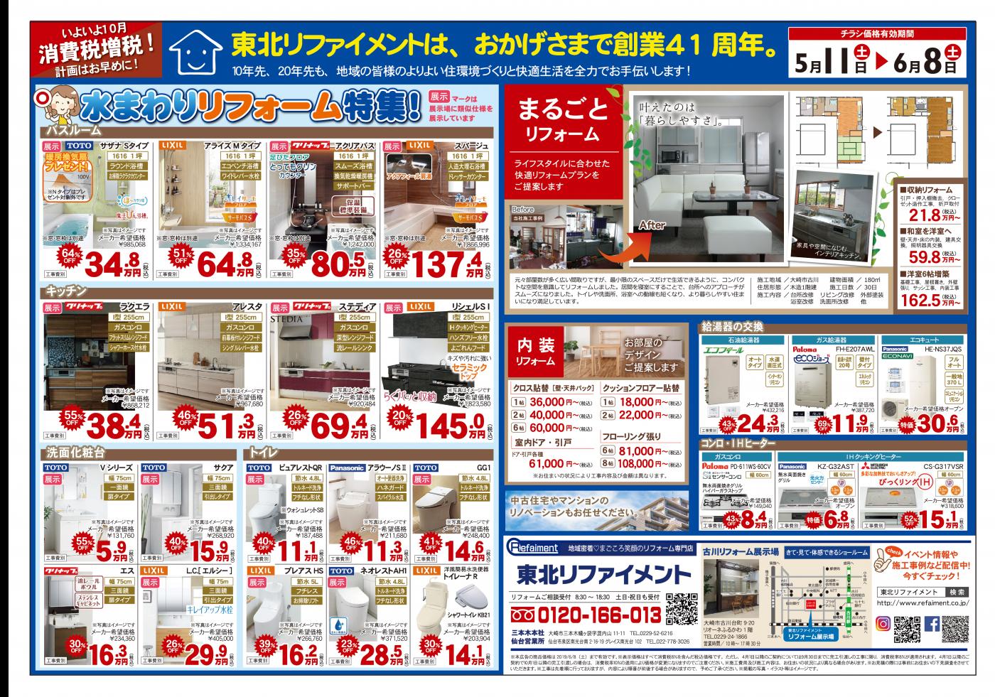 広告(2019_05_11) リフォーム総合 B4 OTL 裏