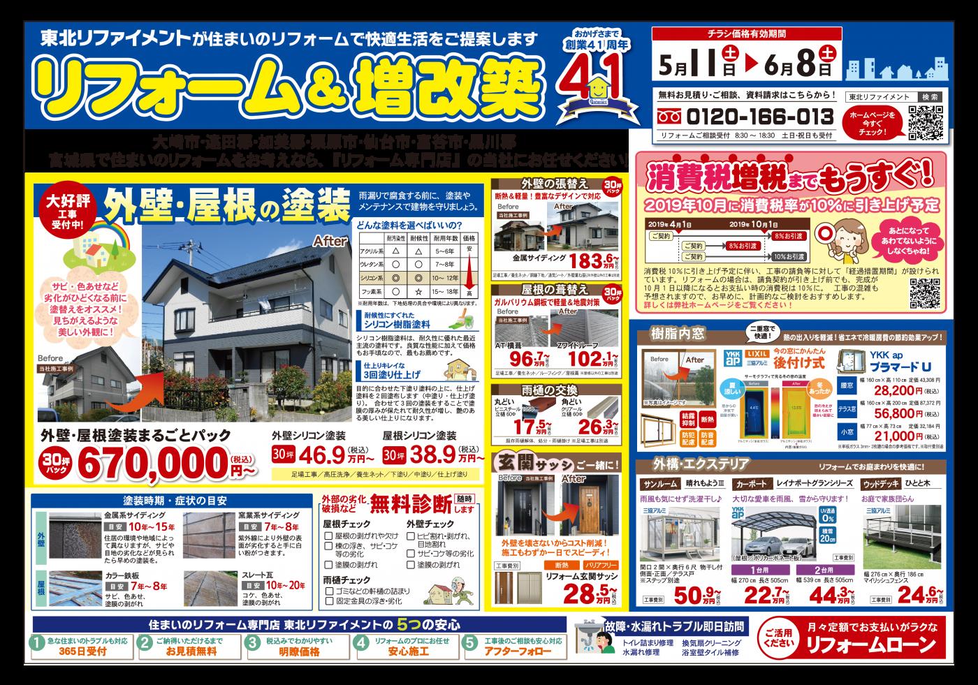 広告(2019_05_11) リフォーム総合 B4 OTL 表