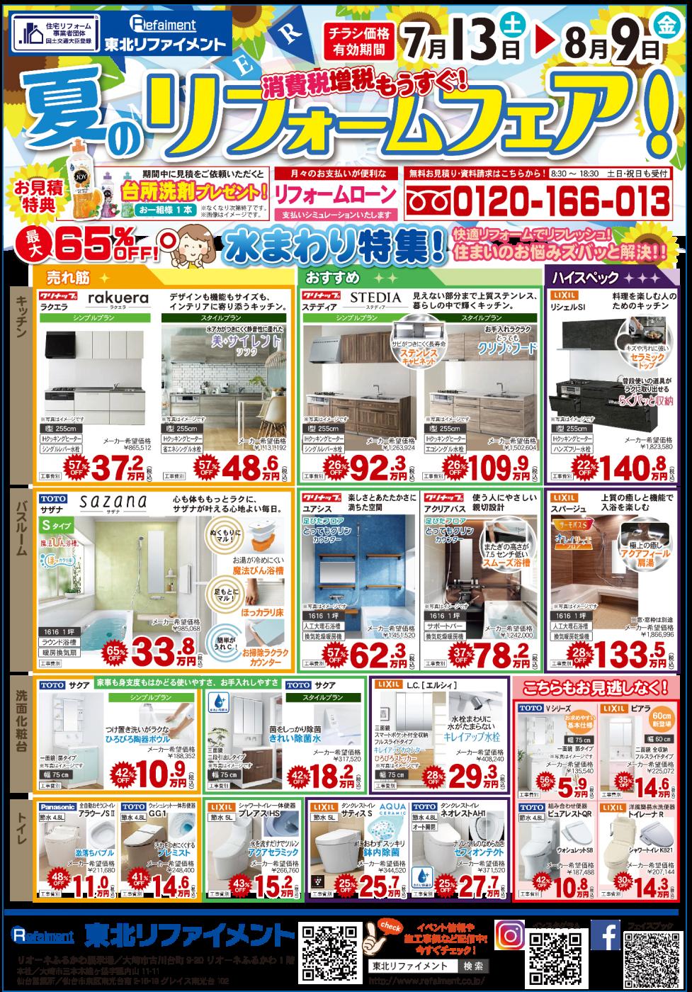 広告(2019_07_13~) 夏リフォームフェア B4 OTL表