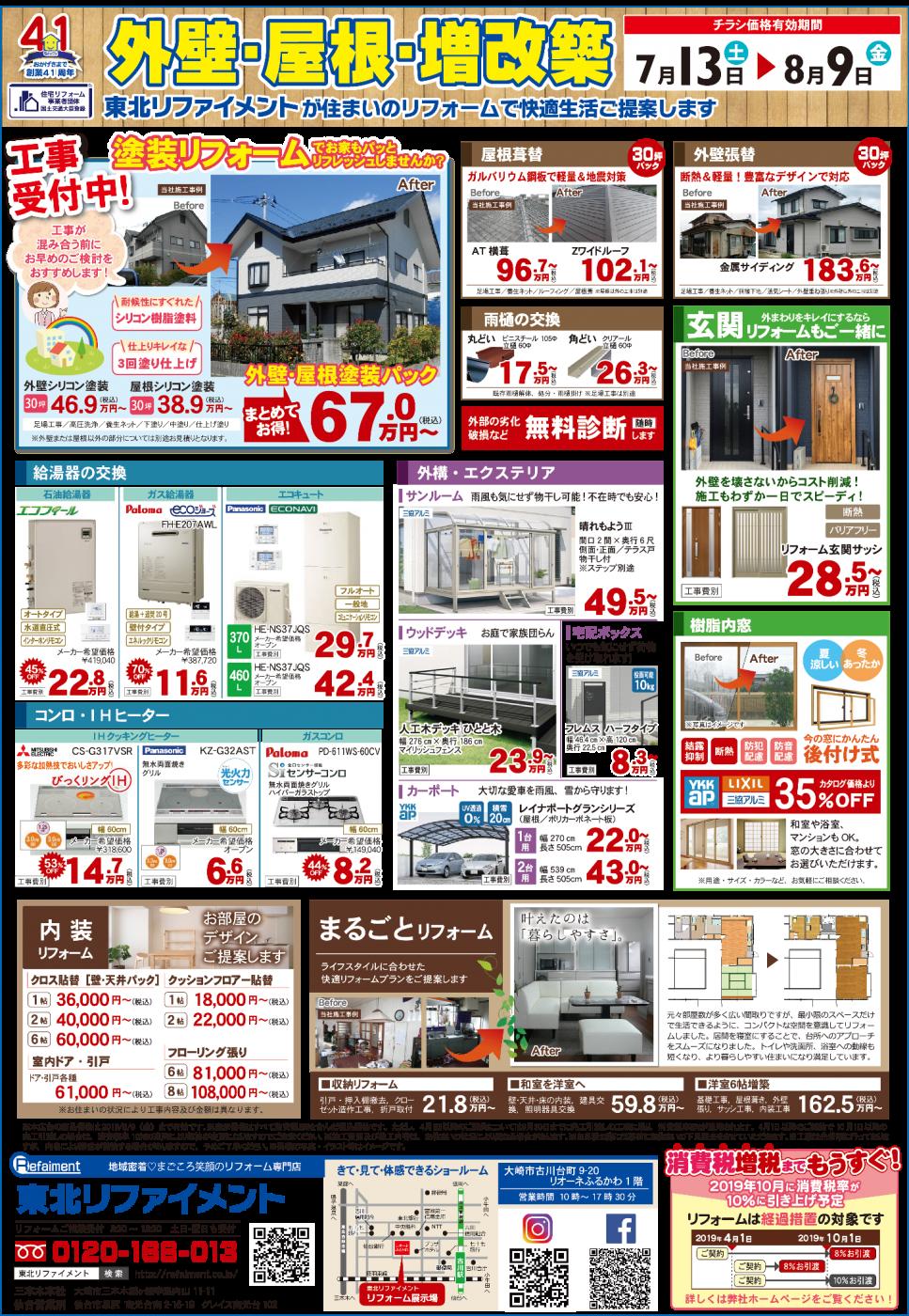 広告(2019_07_13~) 夏リフォームフェア B4 OTL裏