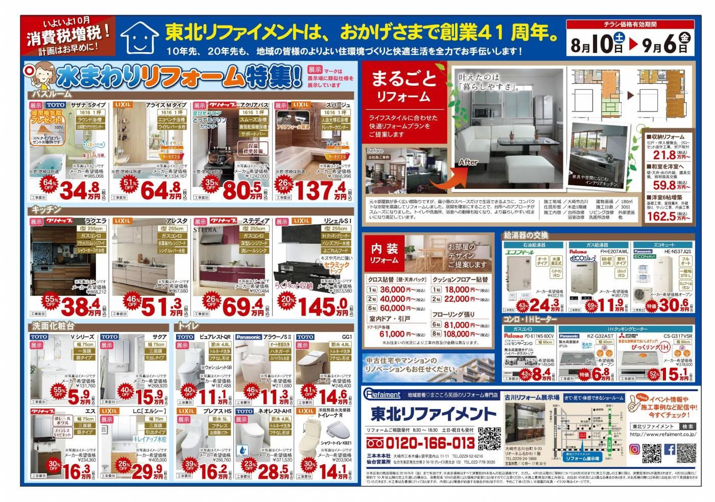 広告(2019_08_10) リフォーム総合 B4 OTL 裏