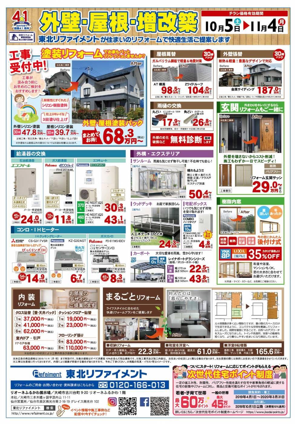 広告(2019_10_05~) 秋リフォームフェア B4 OTL 裏