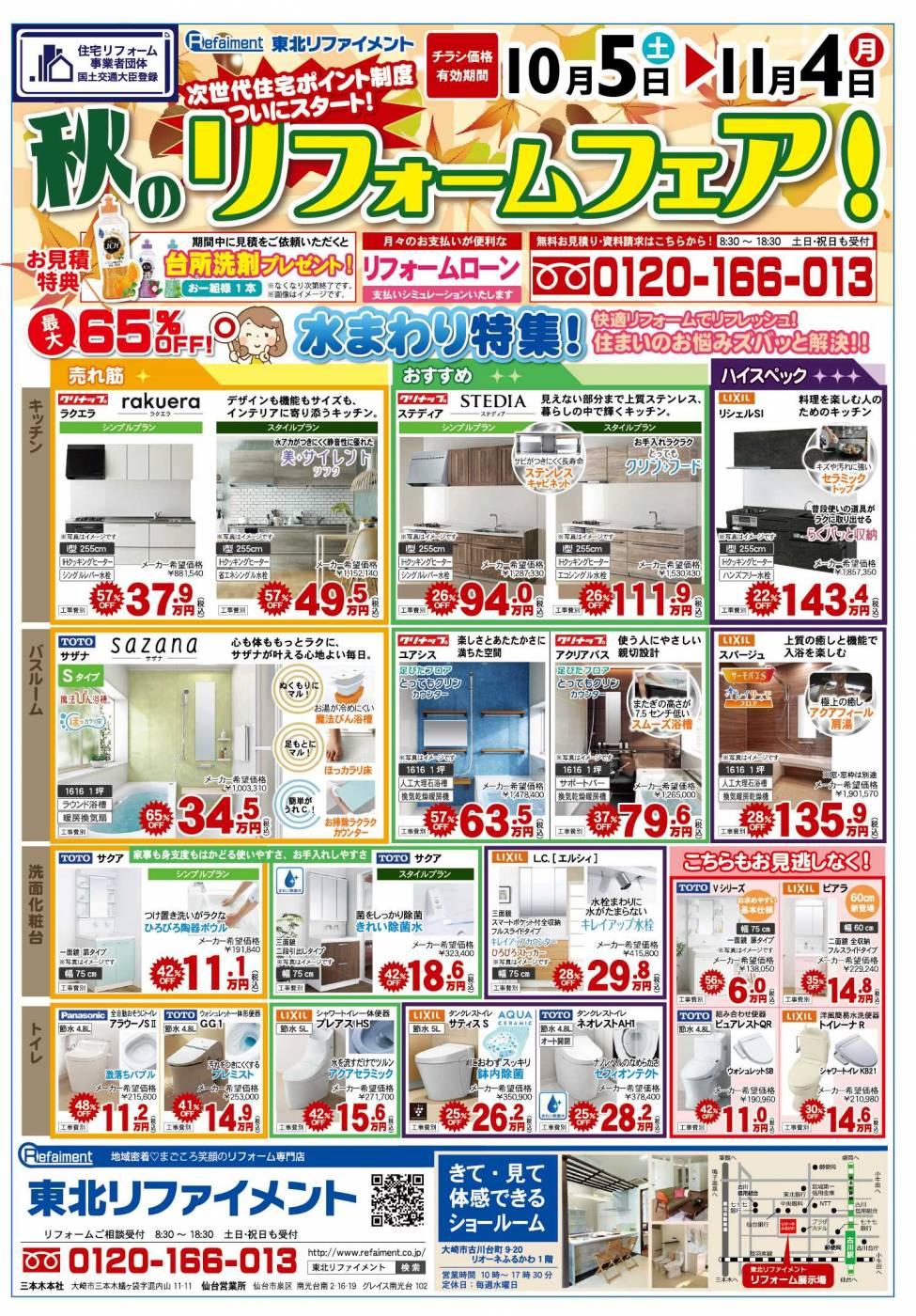 広告(2019_10_05~) 秋リフォームフェア B4 OTL 表