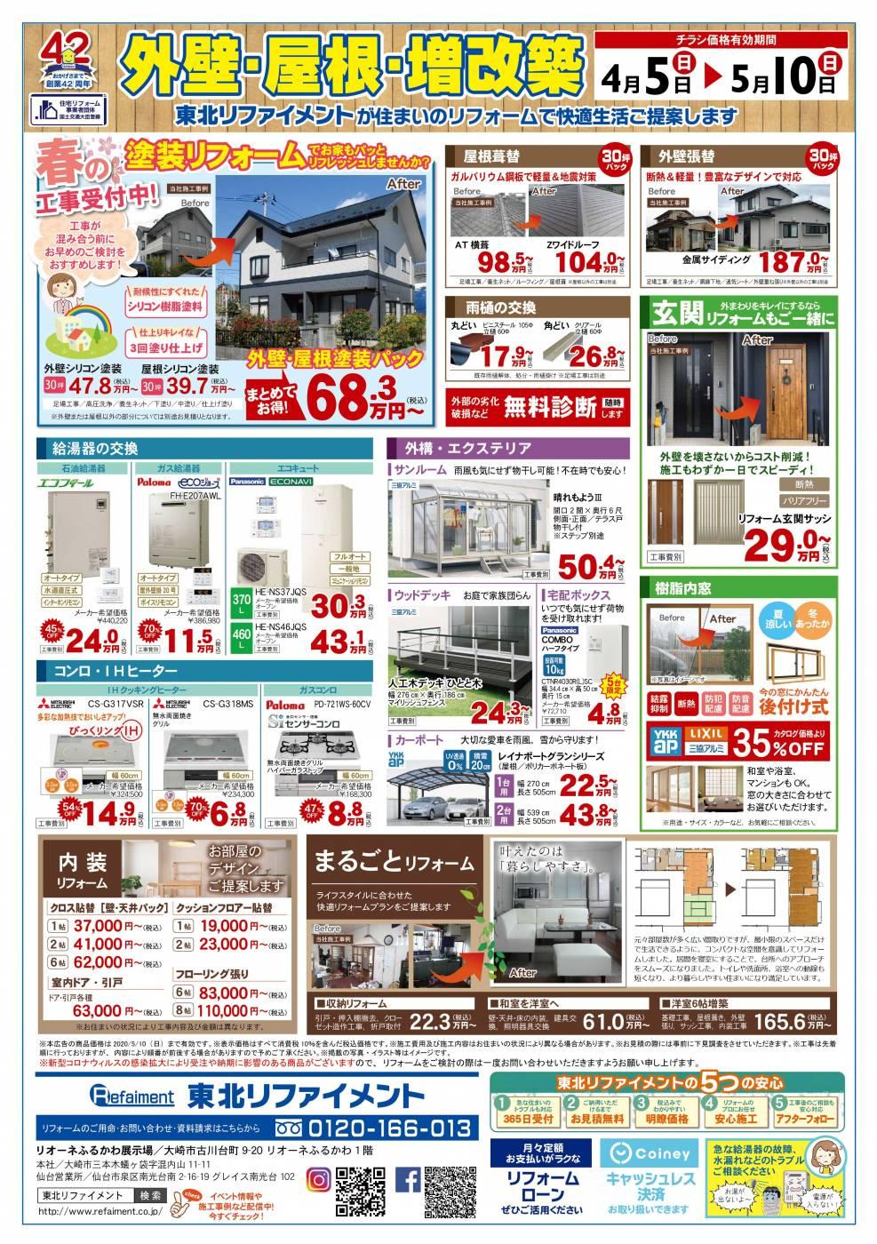 広告(2020_04_05~05_10) 春リフォームフェア B4 裏のコピー