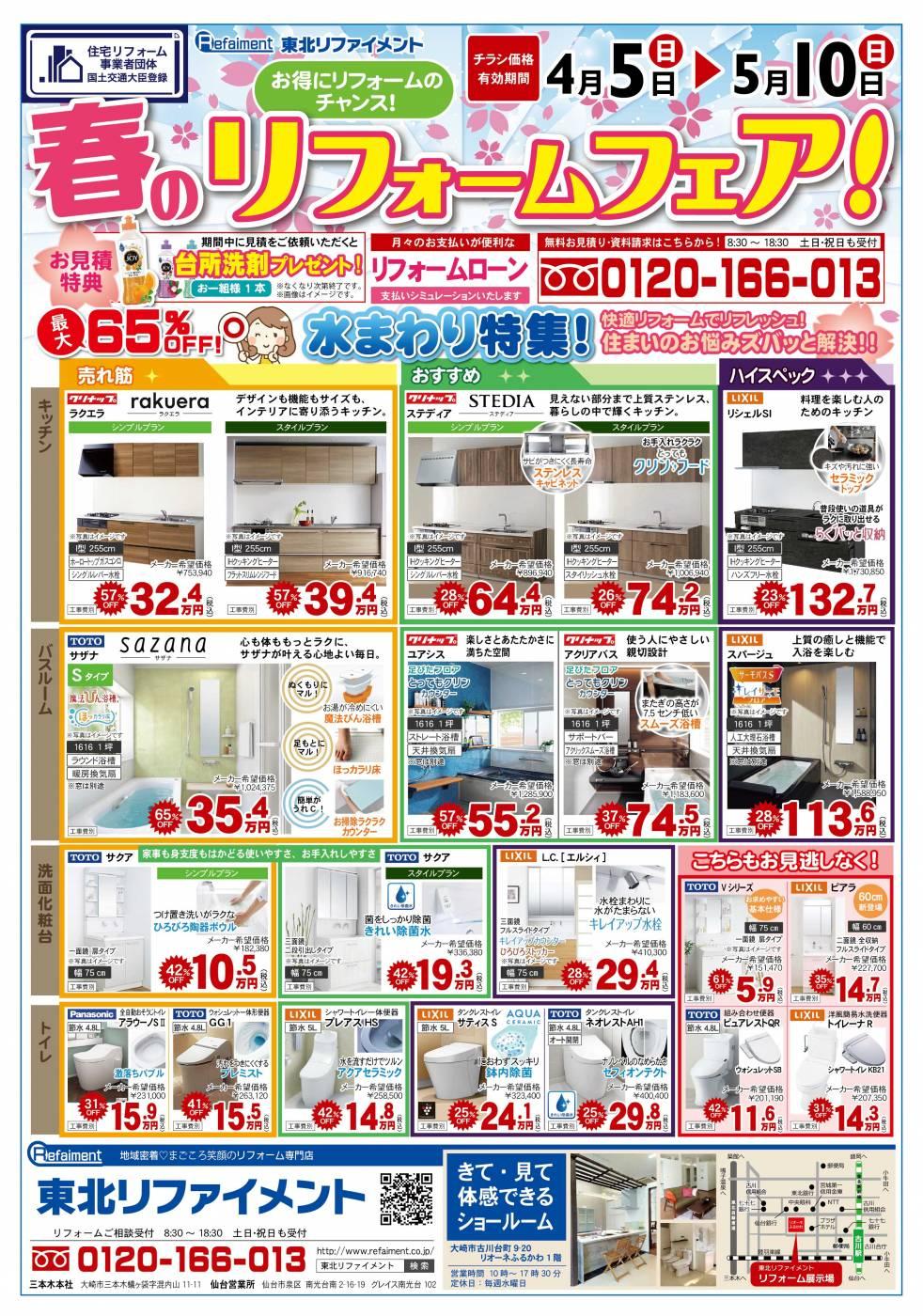 広告(2020_04_05~05_10) 春リフォームフェア B4 表のコピー