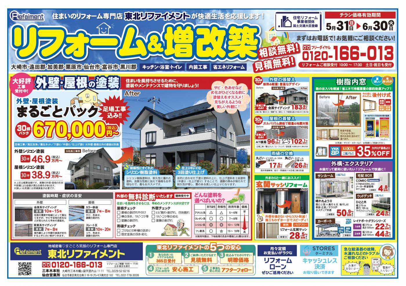 広告(2020_05_31)1