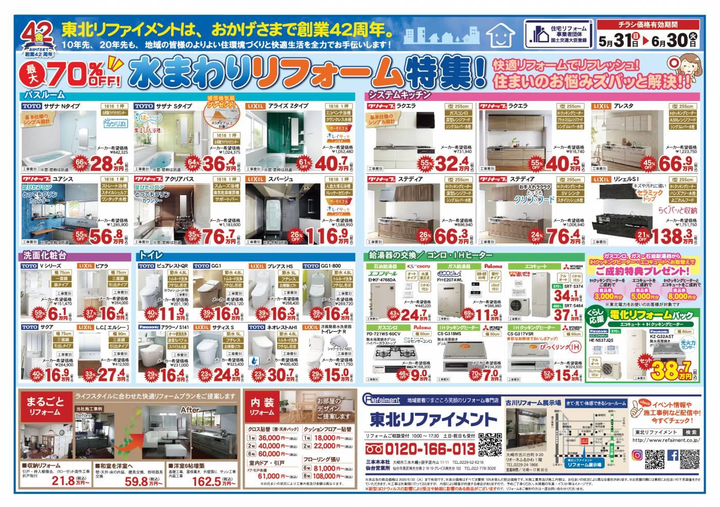 広告(2020_05_31)2