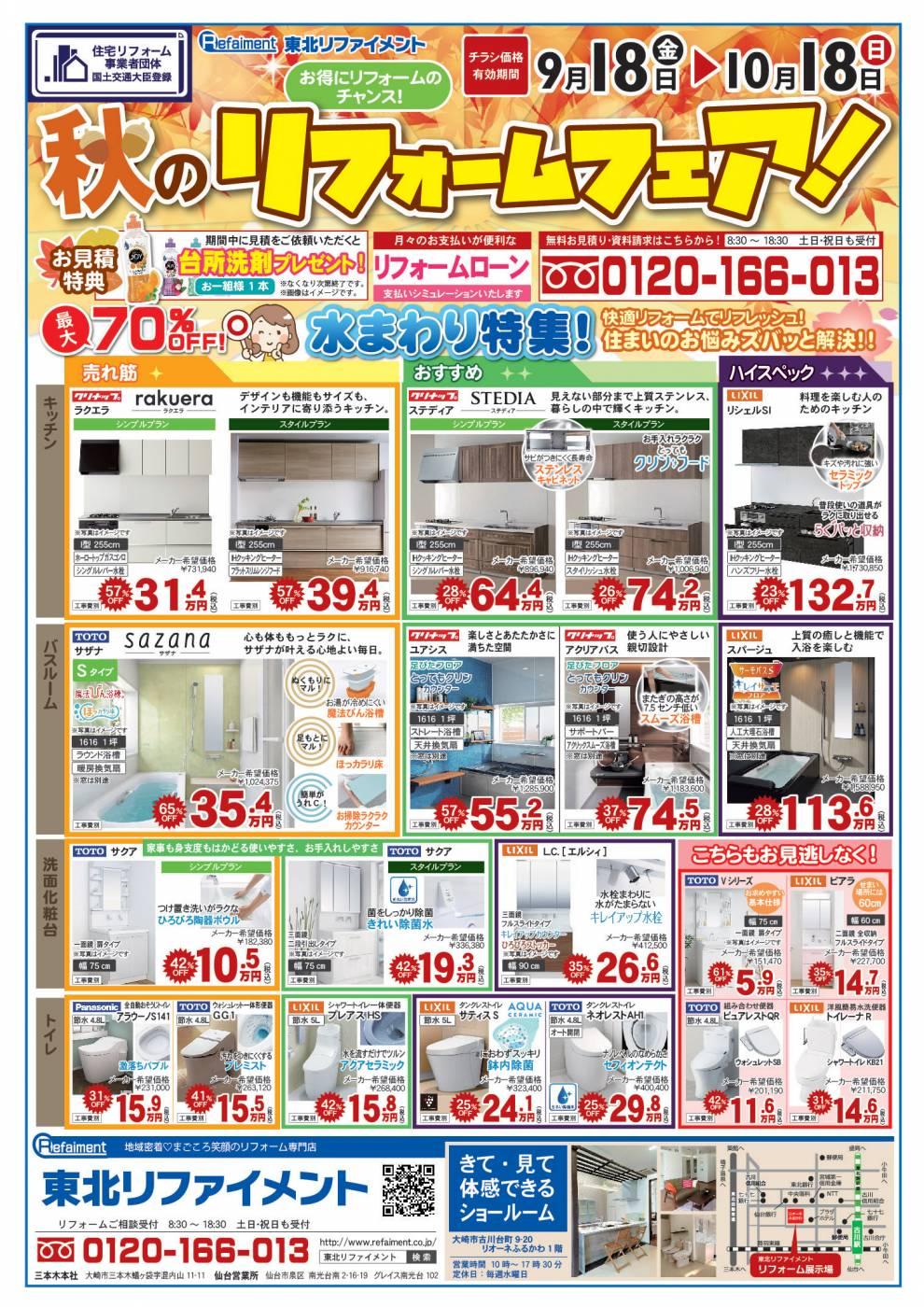 広告(2020_09_18〜10_18)-秋