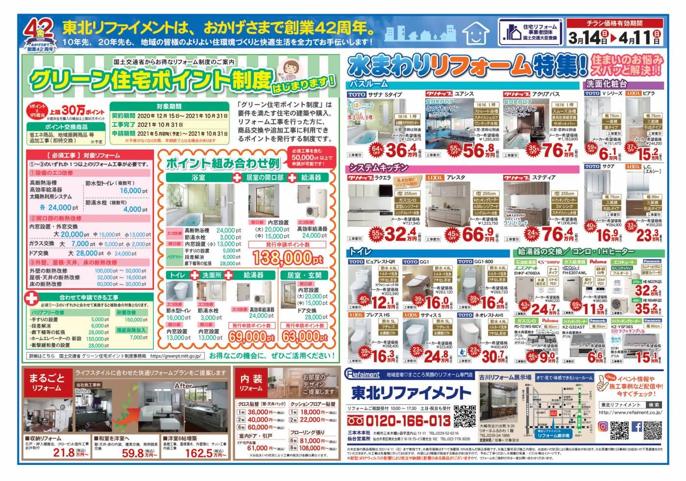 広告(2021_03_14)-リフォーム 裏