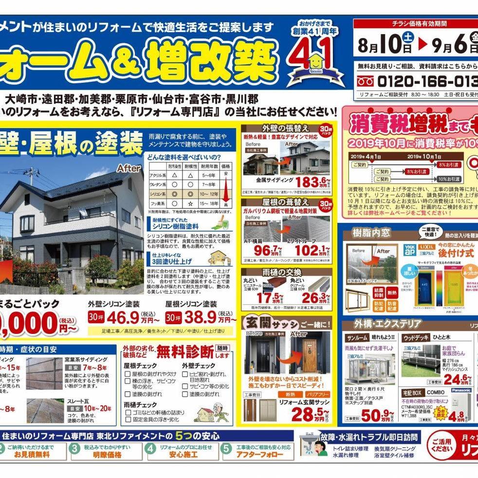 広告(2019_08_10) リフォーム総合 B4 OTL 表