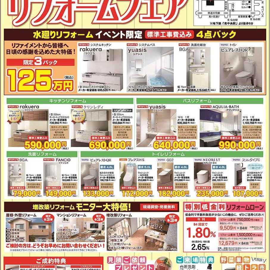 広告(2017_06_03~04)表