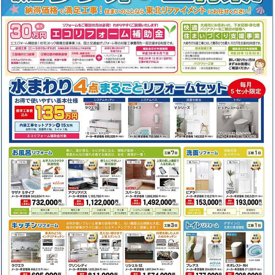 広告(2017_07表
